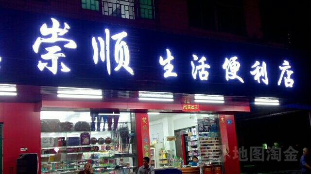 崇顺百货超市图片