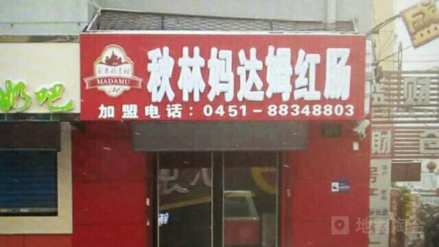 妈达姆哈尔滨红肠(大发店)