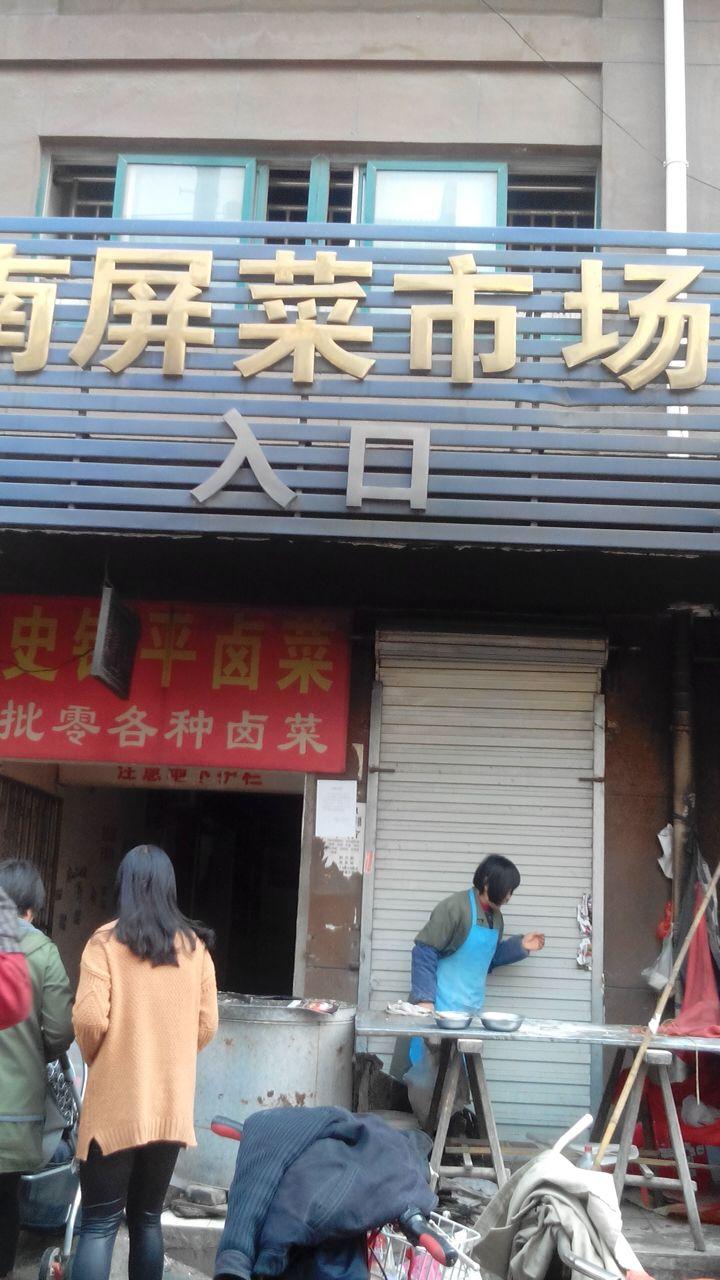 南屏市场地址电话简介(滁州)-百度地图