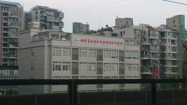 四川水利水电勘察勘测研究院设计分院(绘制)_成都photoshop圆柱上街图片