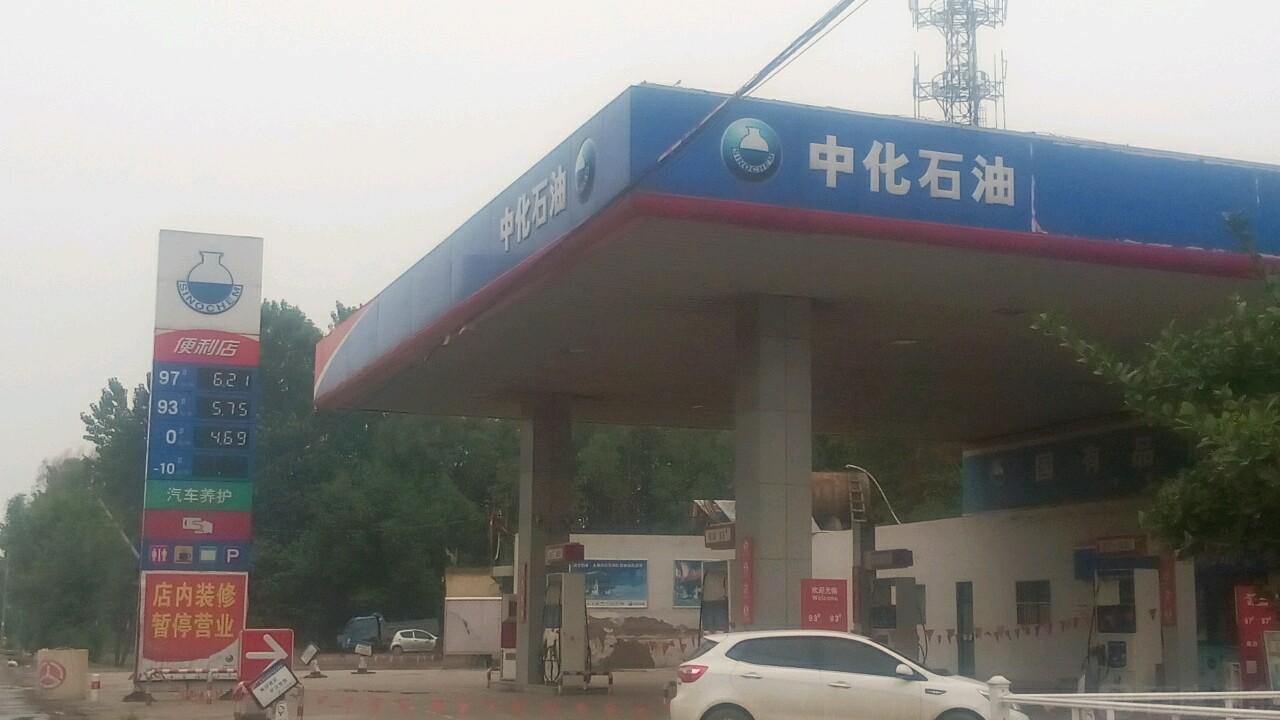 中化石油_中化石油汾东南路加油站