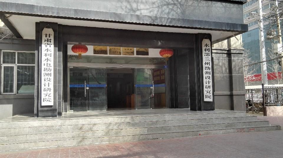 甘肃省水利水电勘测设计研究院(平凉路)图片