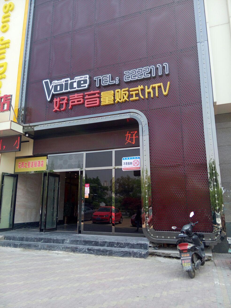 好声音量贩式KTV(大华店)