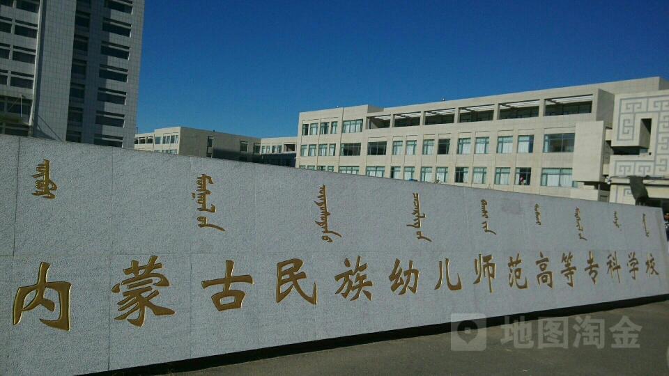 中学:学校标签高中教育职业高中内蒙古民族幼儿师范句子共高中英语艺校图片