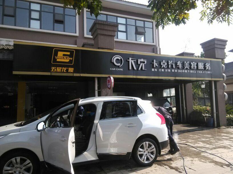 都江堰卡克汽车美容服务ex25英菲尼迪14年图片