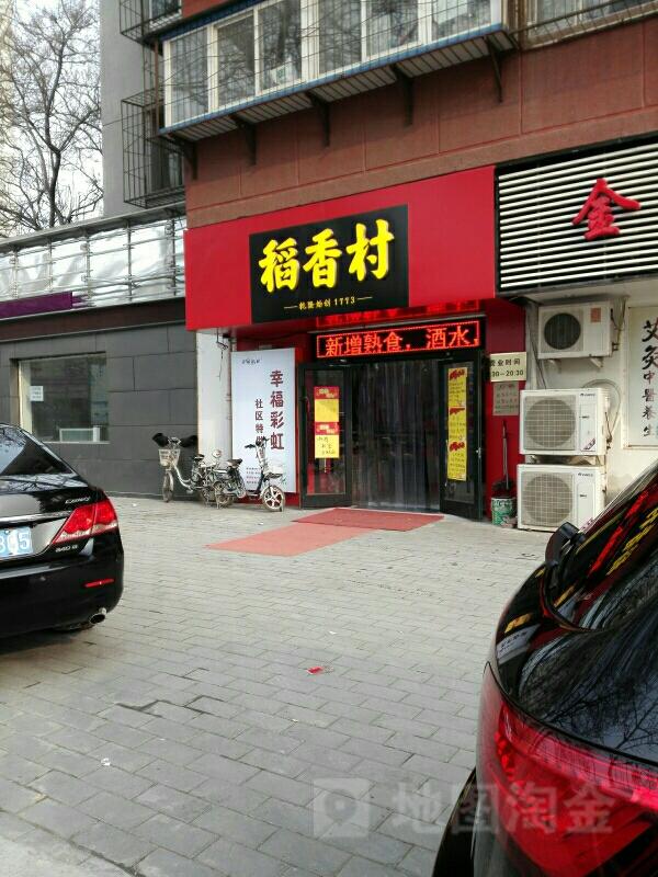 稻香村地址_稻香村