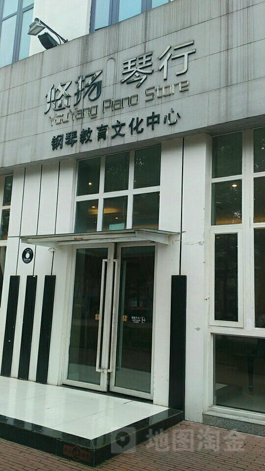 悠扬琴行(东区音乐公园钢琴体验中心店)