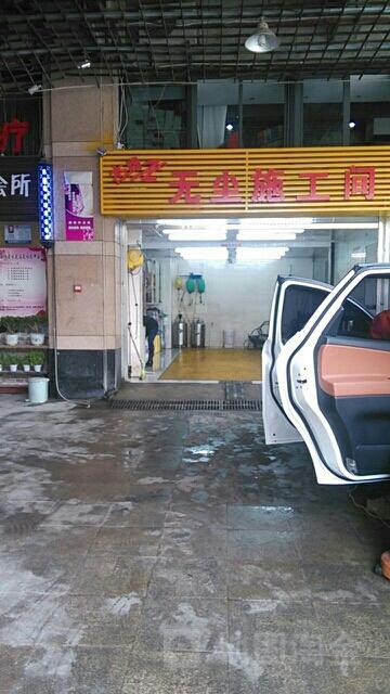 杰腾汽车服务中心