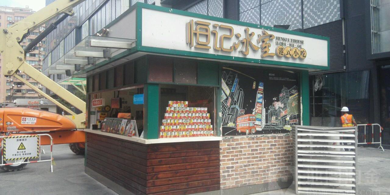 恒记冰室(五角场店)