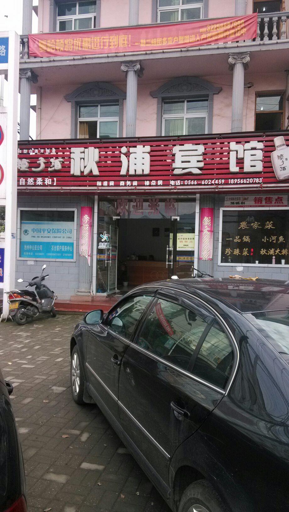 秋浦宾馆(石台县仁康医院南店)