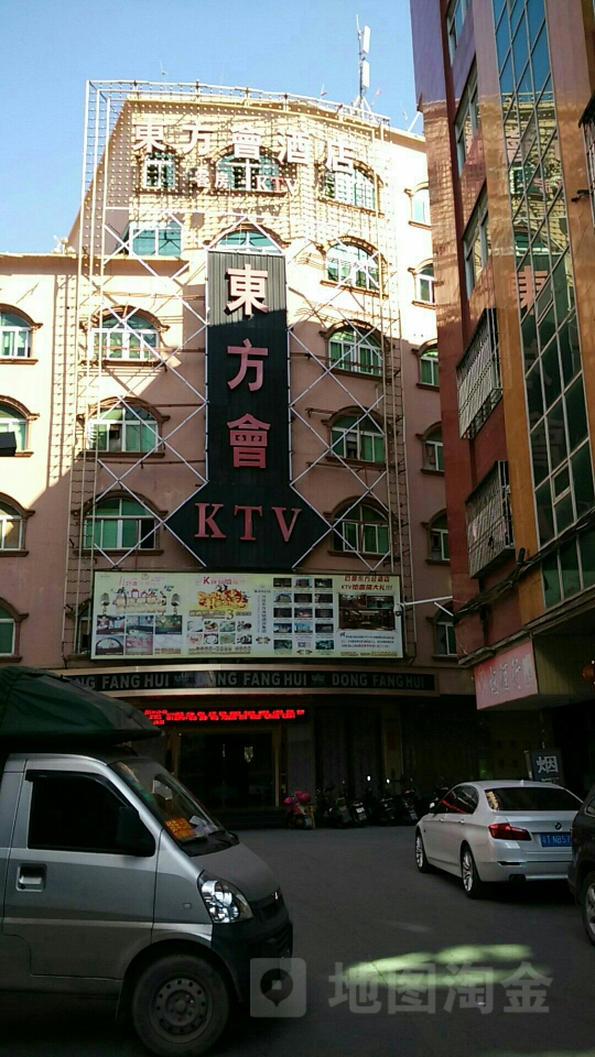 东方会KTV