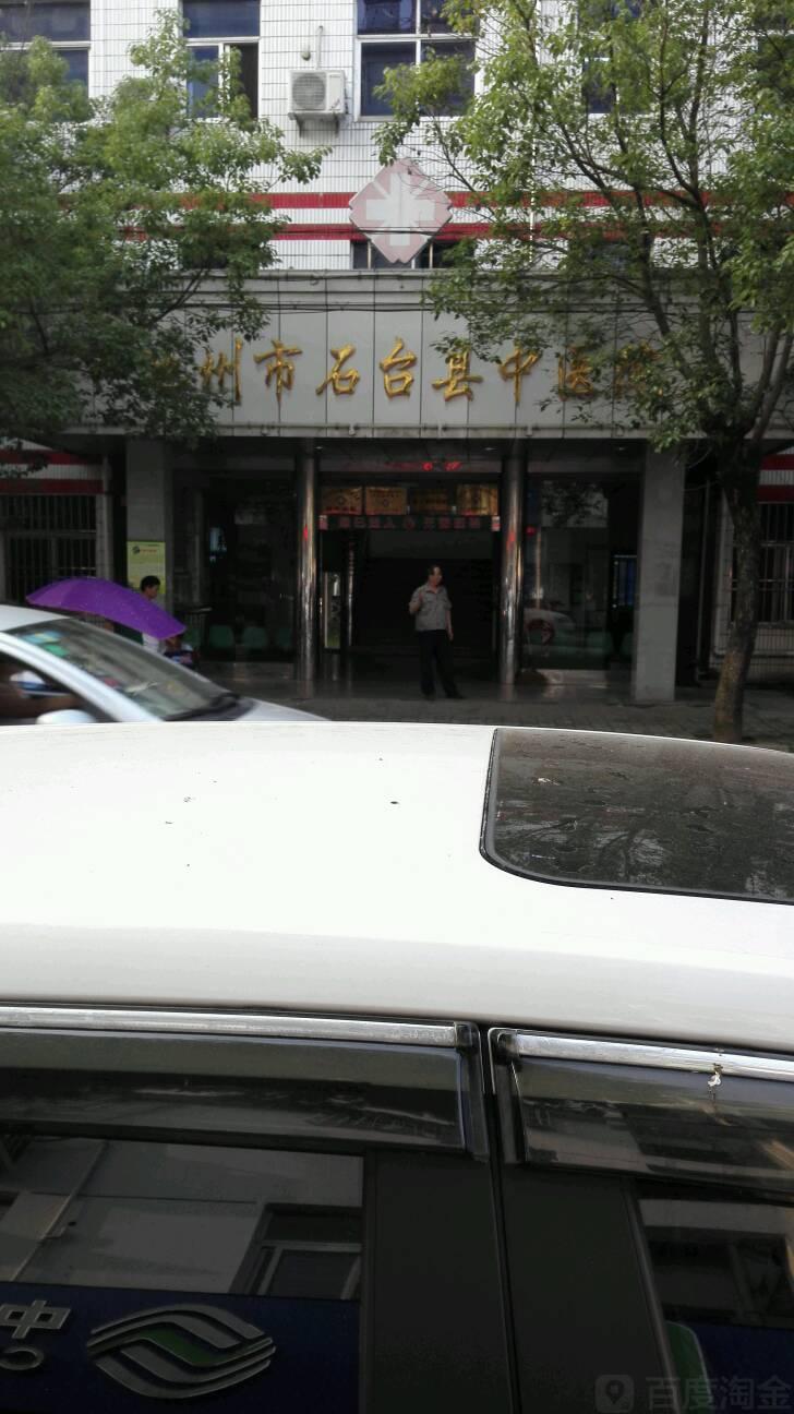 石台县中医院