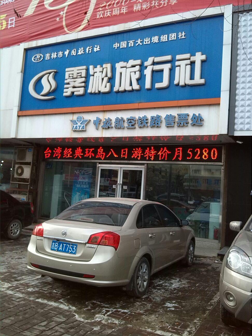 2048294  电话: (0432)62446668  评论数:2 总体评分(吉林市中国旅行