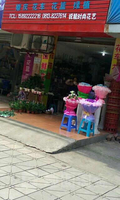 77鲜花(锐毅时尚花艺店)
