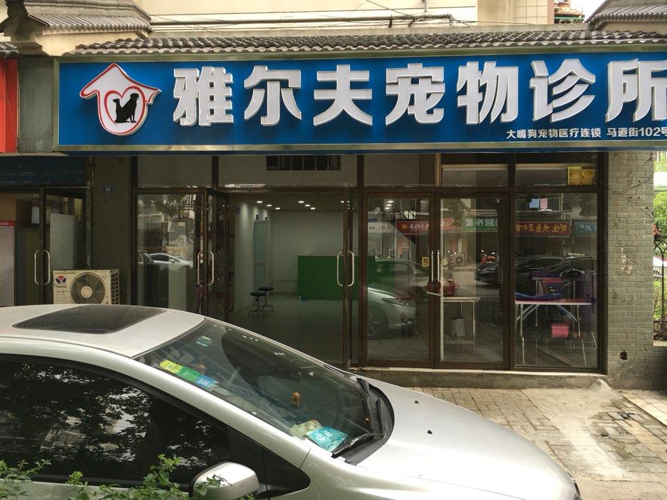 雅尔夫宠物医院(秦淮区店)