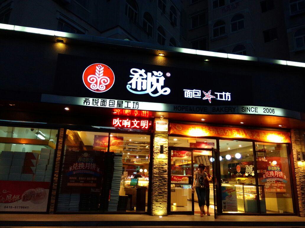 希悦面包星工坊福春店图片
