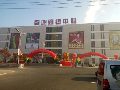 吉林省四平市双辽市辽河路1889号  标签: 购物中心 购物  欧亚购物图片