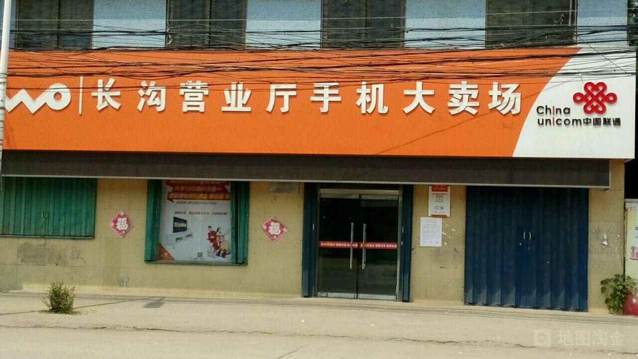 中国联通(长沟营业厅店)