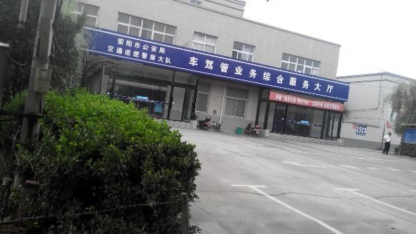 交警支队车所_荥阳市公安局交通警察大队车辆管理所