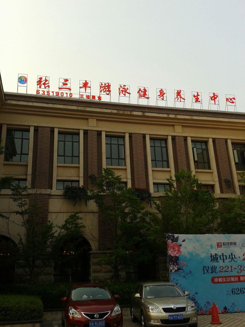 张三丰游泳健身养生中心