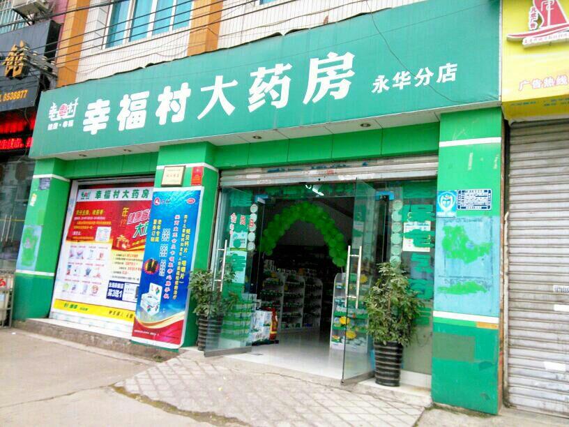 幸福村大药房(永华分店)