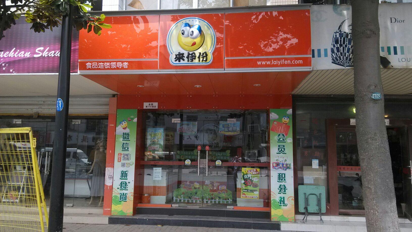 来伊份(湘江东路店)图片