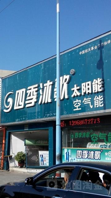 四季沐歌(路桥区店)