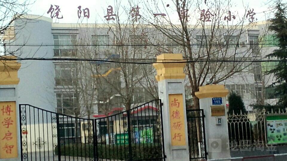 饶阳县第一实验小学图片