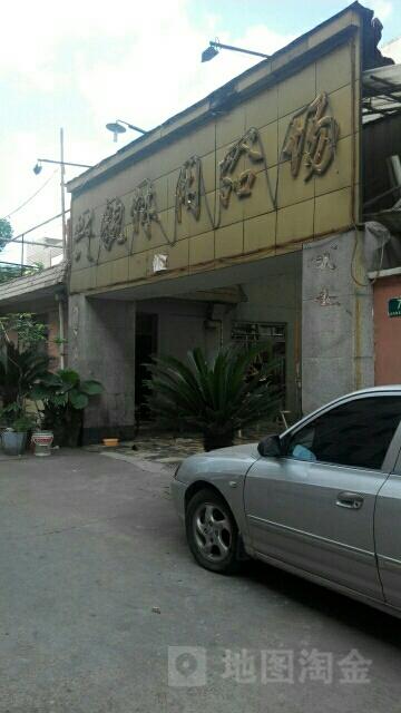 上海兴貌大浴场