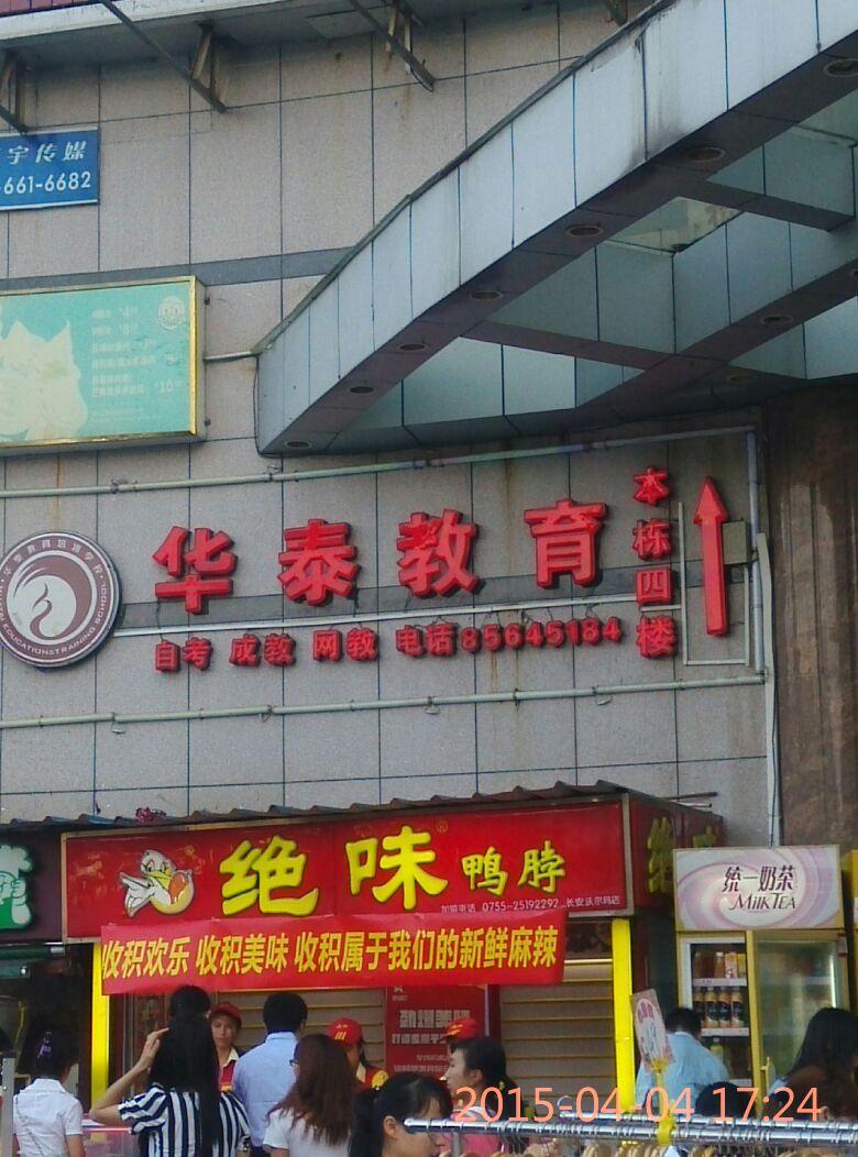 华泰教育培训中心(长安店)