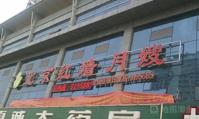 北京红墙月嫂(日照店)