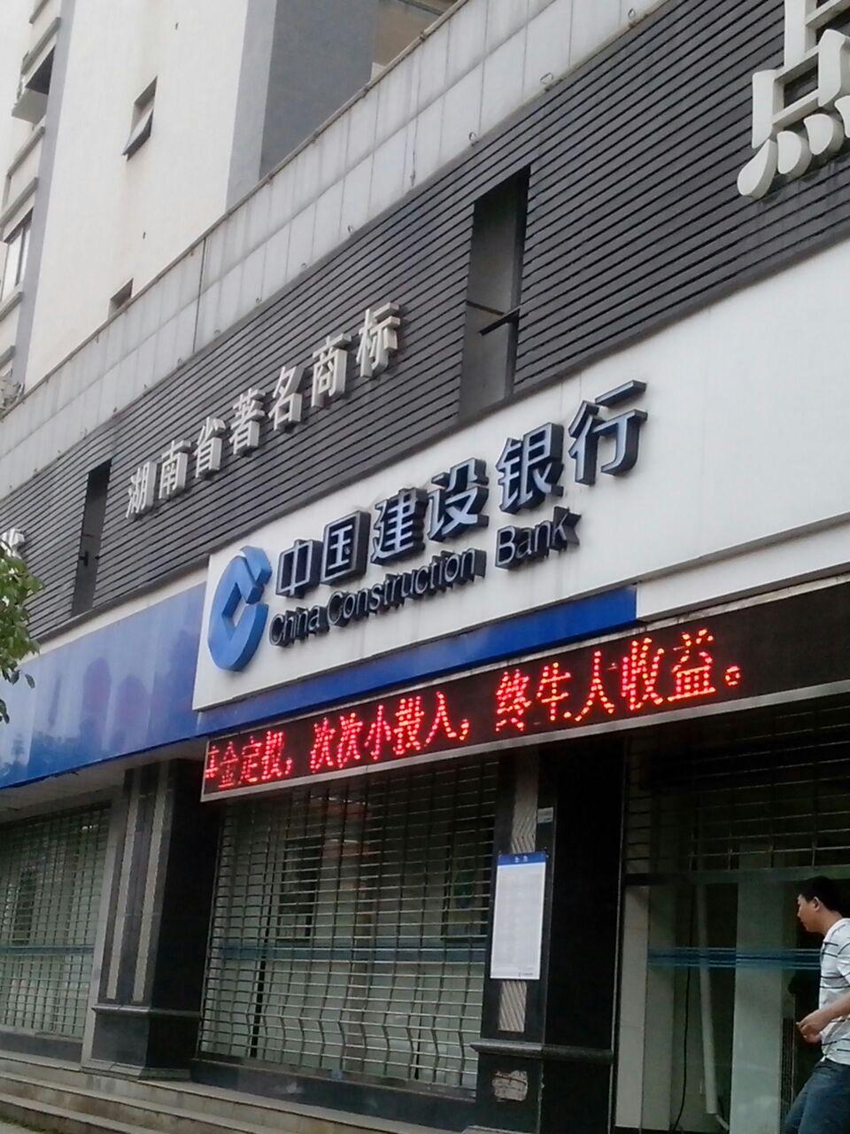 中国建设银行(北湖郴州支行)伊利红枣酸奶图片