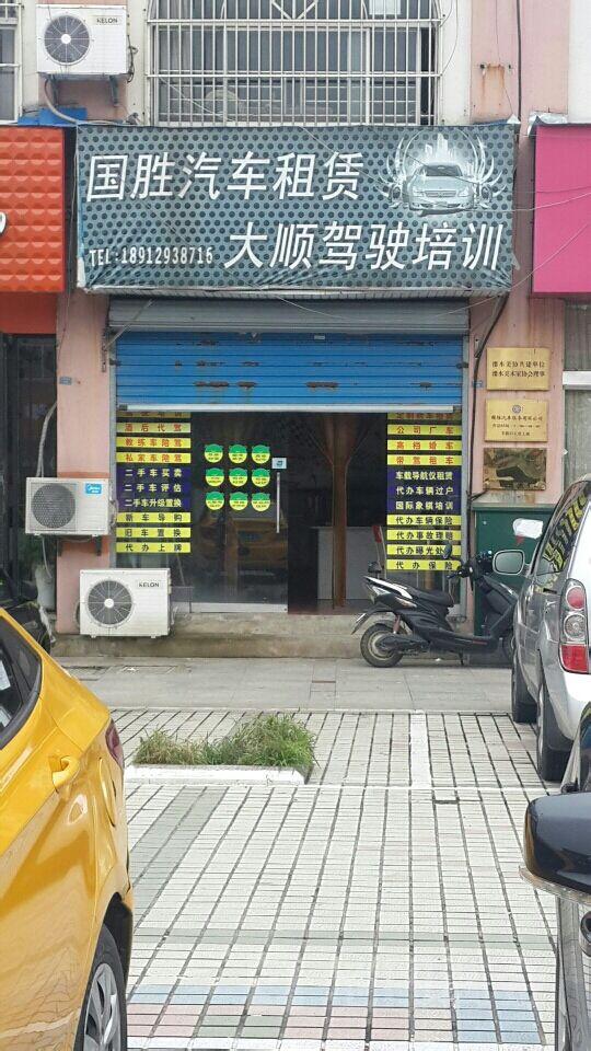 国胜汽车租赁