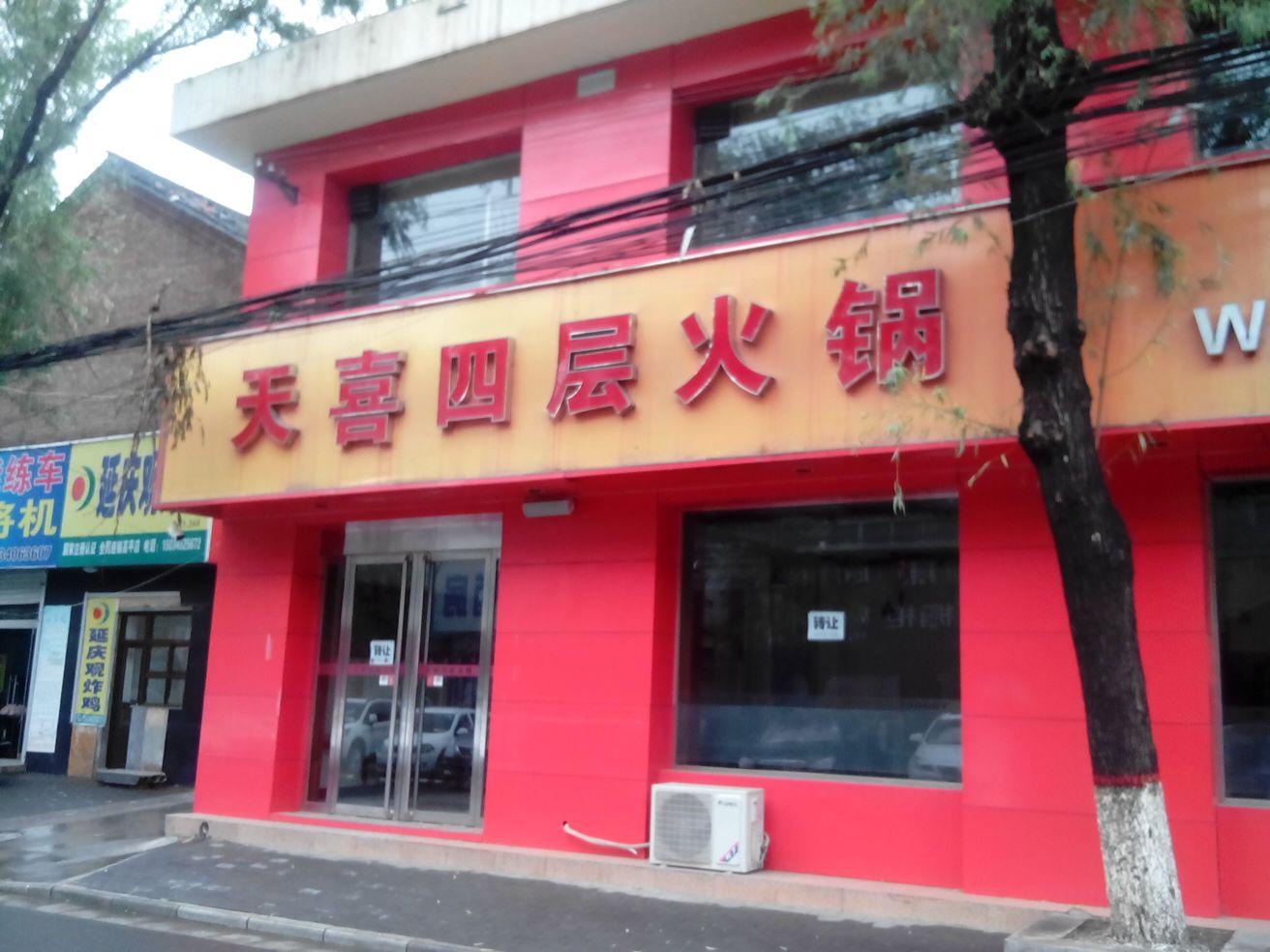 天喜四层火锅地址,订餐电话图片