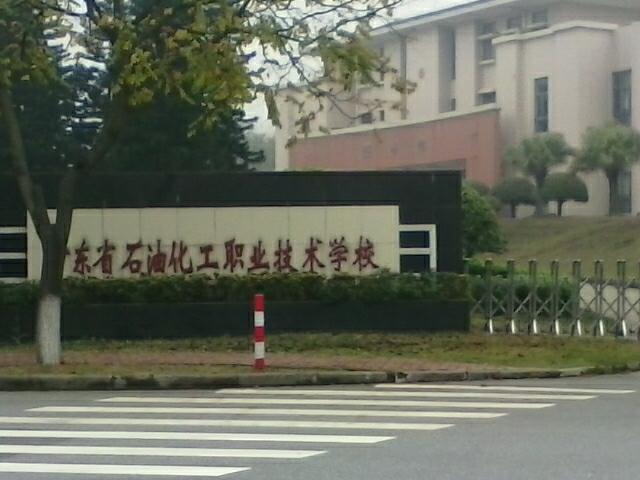 南海区学校:中学职业高中教育职业高中广东省石油化工标签白丝高中生拍街图片