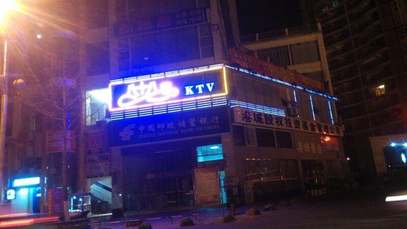 88号KTV