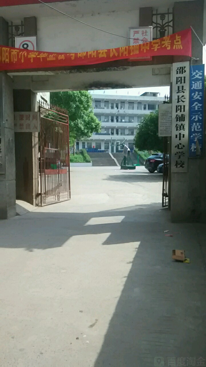 邵阳县福州长阳中学划片铺镇达明初中小学图片