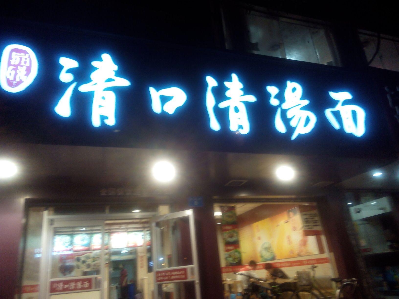 清口清汤面全国餐饮连锁(no.90)