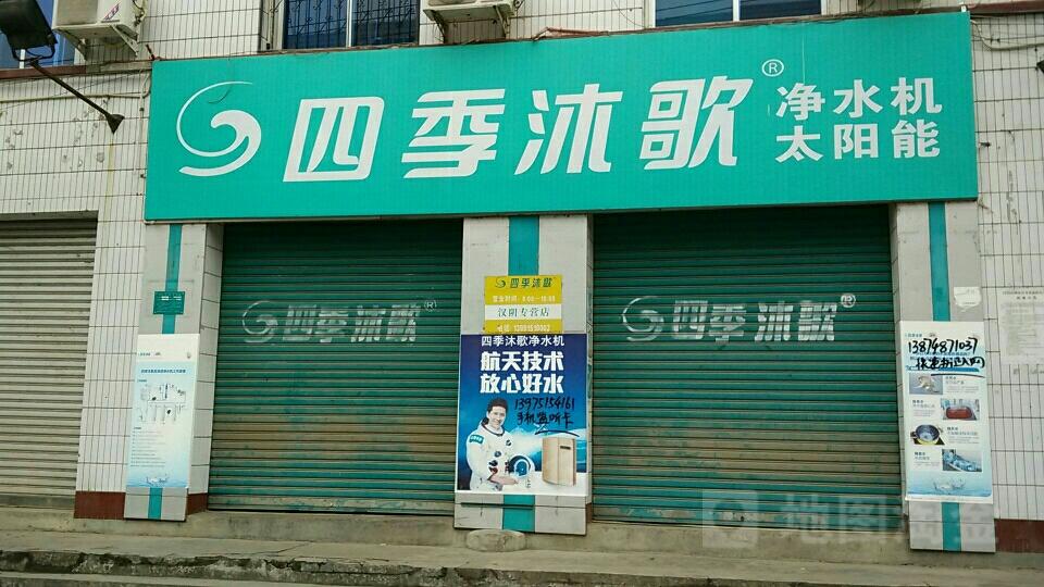 四季沐歌(汉阴店)