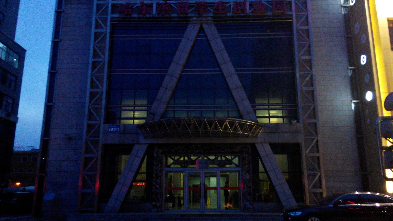 哈尔滨安天科技公司