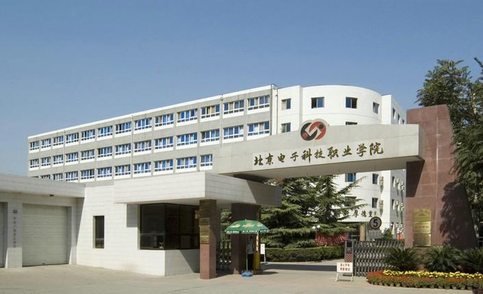 北京电子科技职业学院-继续教育学院