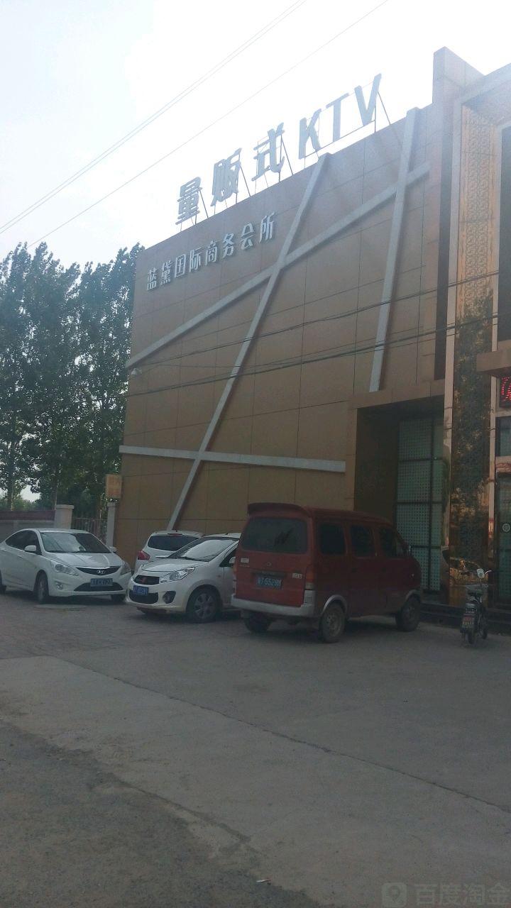 蓝黛国际商务会所量贩式KTV(枣强店)