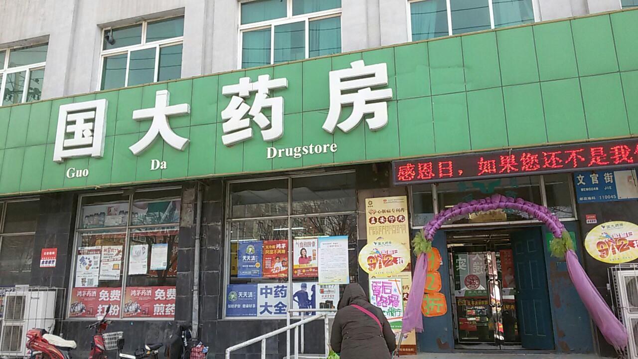 国大药房(望花店)