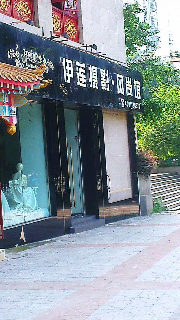 伊莲摄影(北碚店)