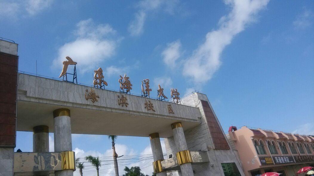 东海洋大学海滨校区_广东海洋大学(海滨校区)-教学楼
