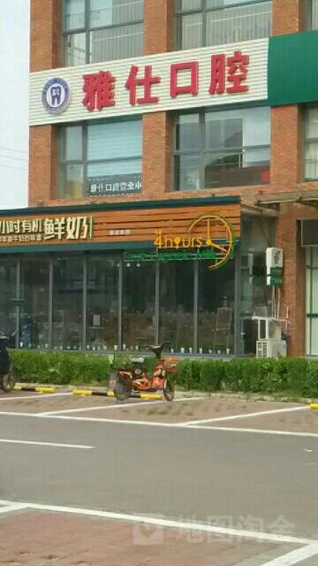 北京雅仕口腔第一口腔诊所