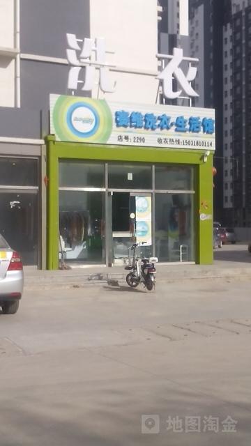赛维洗衣生活馆(逸升佳苑店)