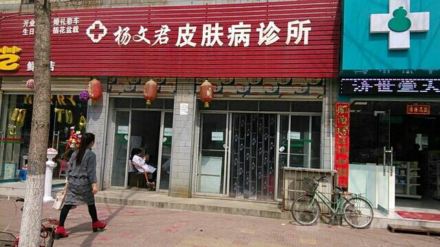 硬皮肤病囹�a_杨文君皮肤病诊所
