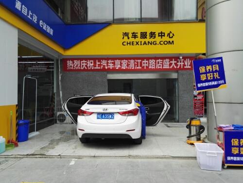 车享家汽车养护中心(成都清江中路店)