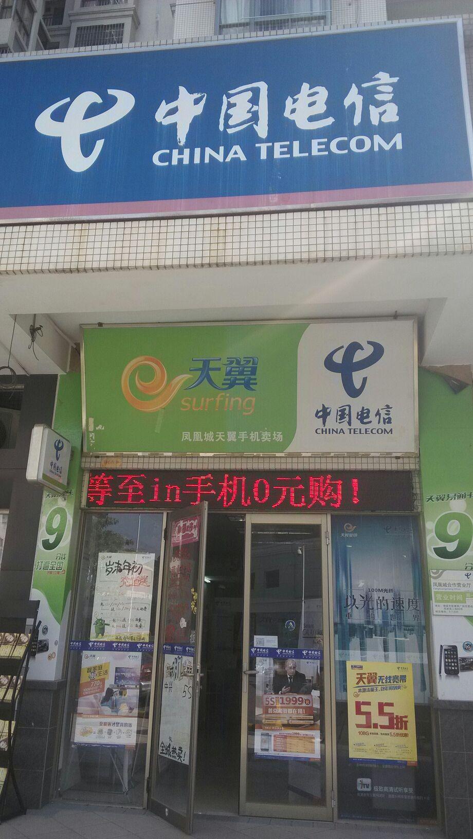 中国电信凤凰城交通中心天翼手机卖场地址,电话,简介 广州 百度地图